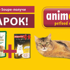 Акция: Animonda Rafine Soupe Adult 3 + 1 Vom Feinsten Select бесплатно!